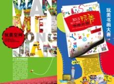 艺术玩家家长手册 完美书画大赛图片
