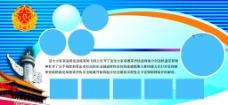 部队展板背景模板PSD分层素材图片