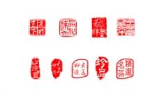 茶印章图片