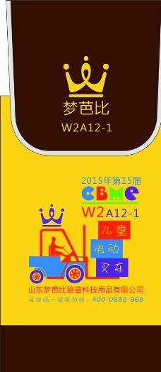 上海CBME拉杆箱图片