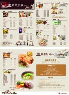 茶餐厅价格表