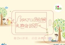 移动4G为爱牵红线图片