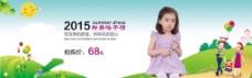 2015夏季淘宝女童装格子连衣裙海报