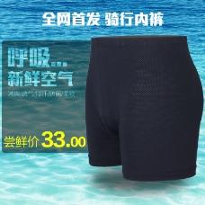 夏季骑行凉爽呼吸短裤内裤