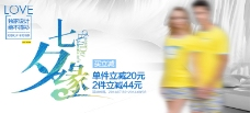 七夕节详情页描述页海报