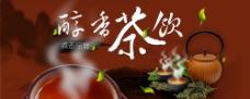 茶文化/茶海报设计中国风