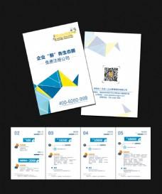 掘金微创业企业画册