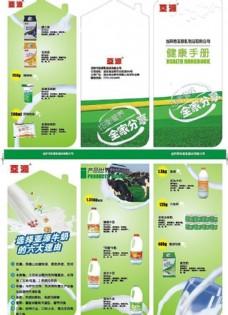 牛奶健康手册