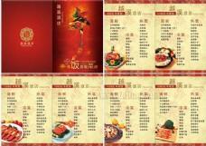 年夜饭菜谱设计