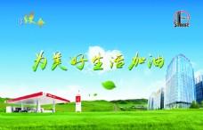 中国石化  企业使命