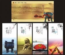 企业文化 中国风展板