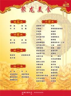菜牌美食 饭店菜单 中国风风格