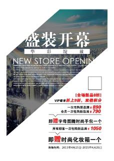 新店开业活动POP海报展板PSD下载