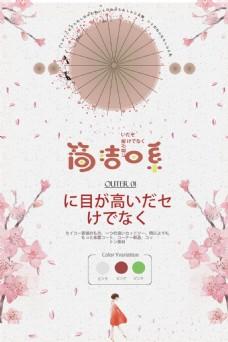 日系文艺品牌促销海报