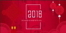 2018红色喜庆海报设计