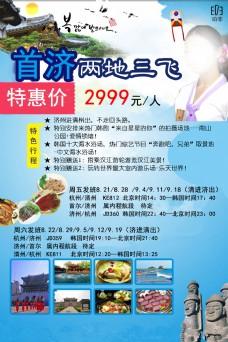 韩国旅游海报