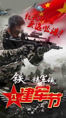 八一建军节海报