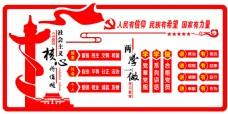 社会主义核心价值观和两学一做海报