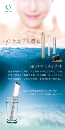 氢离子能量棒展架