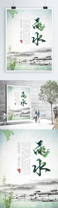 江南山水背景二十四節氣雨水節氣海報