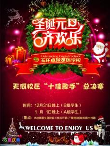 圣诞 元旦 双旦  庆典海报