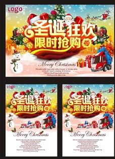 圣诞狂欢购限时抢购宣传海报图片