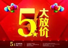 51劳动节放价活动海报PSD素材