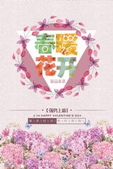 水彩花朵春季促销海报红设计