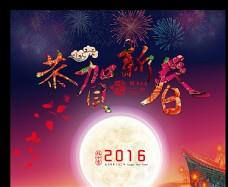 2016春节恭贺新春图片