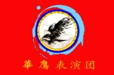 武术社团旗帜