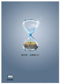 保护环境平面设计