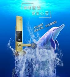 海豚智能门锁宣传海报展板