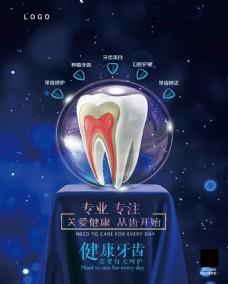 牙齿健康商业宣传海报展板
