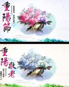 重阳节赏菊花海报