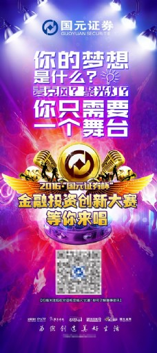 2016国元证劵杯歌唱比赛宣传海报