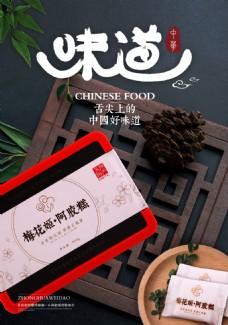 中国味道海报模板
