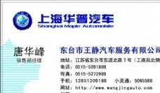 汽车运输类 名片模板 CDR_5113