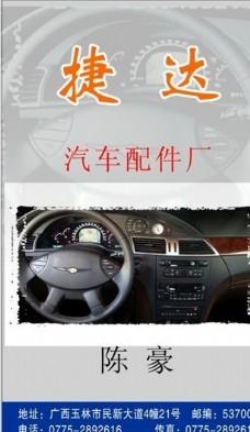 名片模板 汽车运输 平面设计_0183
