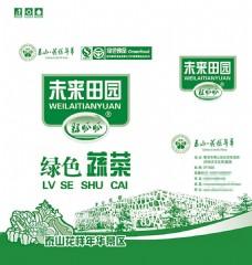 绿色蔬菜包装