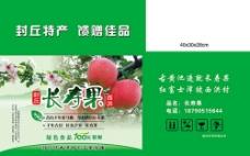 长寿果苹果水果包装模板psd素材
