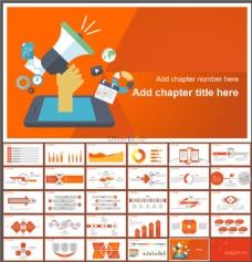 市场营销-移动新媒体-亮橙简约-PPT模板