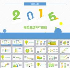 2016年商务总结PPT模板