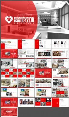室内设计装修公司介绍PPT模板