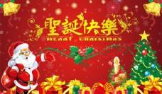 圣诞老人圣诞海报背景PSD素材