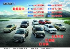 大众汽车宣传单图片