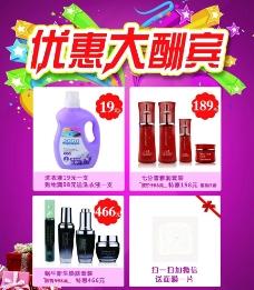 七分雪 化妆品  优惠广告图片