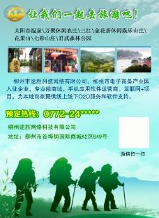 旅游攀登海报图片