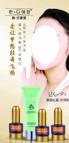 韩多喜爱 化妆品 广告