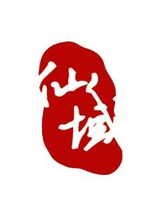 中国风印章logo设计图片