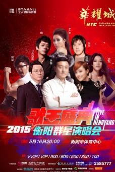 歌王盛典衡阳群星演唱会海报